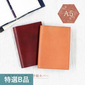 オイルレザー 手帳カバー(A5)  ■サイズ ・横 33.2cm ・縦 22.0cm ※革の個体差に...