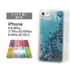 aec07e012f iPhone X XS 8 7 7Plus 8Plus 6 6S 6Plus 6SPlus アイフォン 5S 5 SE 用 ...