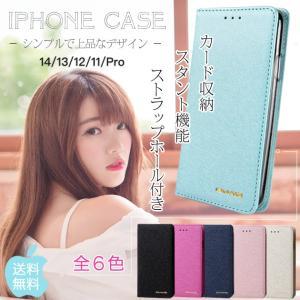 iPhone8 XR ケース 手帳型 iPhone11 Pro おしゃれ スマホ 携帯 iPhone...