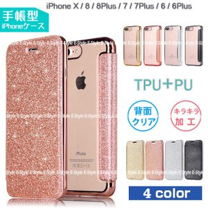 iPhone11 Pro ケース 手帳型 iPhone8 XR クリア スマホ 携帯 iPhoneケ...