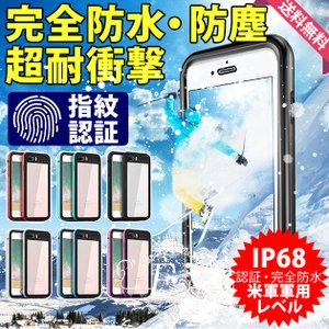 iPhone6s スマホケース 防水 耐衝撃 iPhone11 Pro ケース iPhone8 XR...
