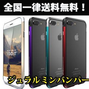iPhone7 アイフォン7 バンパー ケース ジュラルミン アルミ メタル 頑丈 ストラップホール付 送料無料|iphone-smart