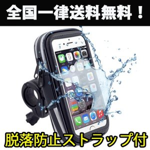 スマホ 自転車 ホルダー 固定 マウント 防水 バイク ケース キット iPhoneXS Max XR 8Plus iPhone7 7Plus 6sPlus Xperia AQUOS 6.5インチまで対応|iphone-smart