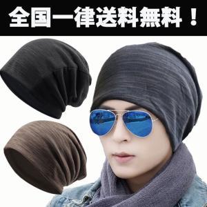 ニット帽 ニットキャップ メンズ レディース 無地 iphone-smart