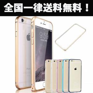 iPhone6 バンパー ケース iPhone6s Plus バンパーケース iPhone SE 5s アルミ メタル カバー 最新型 超軽量|iphone-smart