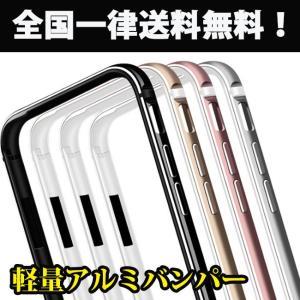 iPhoneXS MAX XR iPhone 8/7 バンパー ケース iPhone8 Plus/7Plus バンパーケース iPhone 6s/6sPlus アルミ メタル カバー|iphone-smart