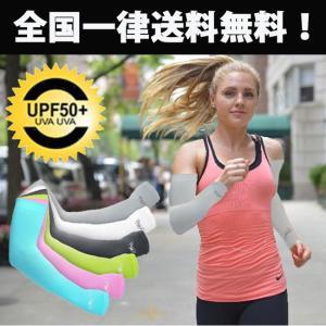 アームカバー  UV 冷感 スポーツ レディース レディース 夏用 紫外線防止 ランニング ジョギング テニス サイクリング|iphone-smart