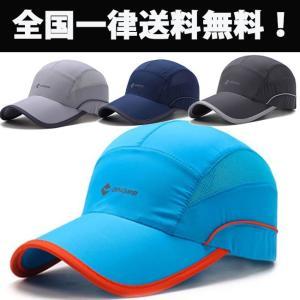 キャップ ランニング メッシュ メンズ レディース 帽子 スポーツ 夏 軽量 おしゃれ かっこいい 人気