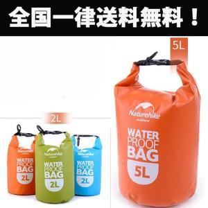 5L 防水バッグ ドライバッグ ドライチューブ 防水 バック 収納バッグ 防水ケース  プール 海 海水浴 マリンスポーツ 送料無料 iphone-smart