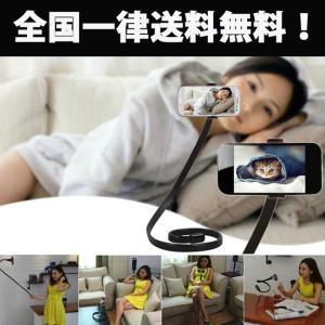 スマホ フレキシブル クリップスタンド iPhone7 Plus対応 GalaxyNote3 Xperia Z3対応 Android|iphone-smart
