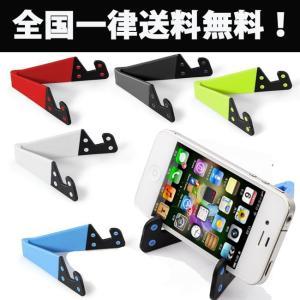 スマホ タブレット スタンド 折り畳み式 スマートフォンスタンド iPad iPhone Android|iphone-smart