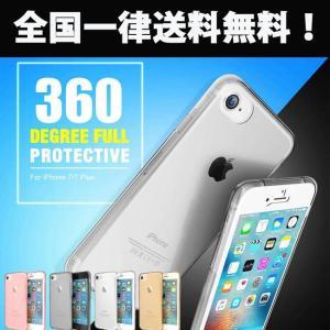 iPhone7 iPhone7Plus ケース iPhone6 6s iPhone6s Plus iPhone SE 5 5s 全面保護 360度 フル カバー  クリアー 両面TPU  正面1個+背面1個 セット 送料無料|iphone-smart