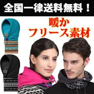 3way フード付きネックウォーマー。様々な用途に応じてファッション感覚で防寒が可能です。  ■素材...