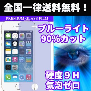 ブルーライトカット 90% 液晶保護フィルム 強化ガラス iPhone11 Pro Max XS X MAX XR iPhone8 8Plus iPhone7 iPhone7Plus iPhoneSE iPhone6s|iphone-smart