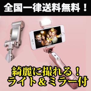 自撮り棒 じどり棒 セルカ棒 ライト付き シャッターボタン おりたたみ 簡単 iPhone8 Plus iPhone7 Plus X 6sPlus  SE 対応|iphone-smart
