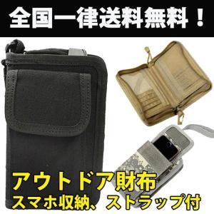 財布 メンズ 二つ折り ナイロン ひも付き 人気 かっこいい iPhone アウトドア ミリタリー ファスナー ポーチ|iphone-smart