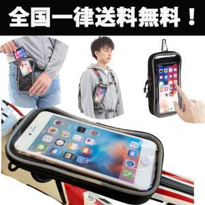 スマホ 自転車 ホルダー  防水 バイク ケース スマホポーチ 入れたまま iPhoneXS Max XR 8Plus  6.5インチまで対応|iphone-smart