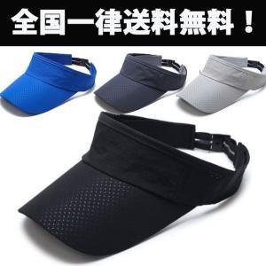 サンバイザー 帽子 ランニング テニス スポーツ ゴルフ メンズ レディース ユニセックス おしゃれ...