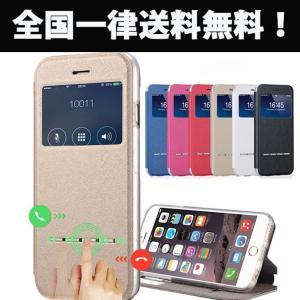 窓付き iPhoneSE iPhone5s iPhone 6s ケース iPhone 6s Plus ケース 手帳型ケース スマホケース レザー カバー 開かず通話 マット加工|iphone-smart