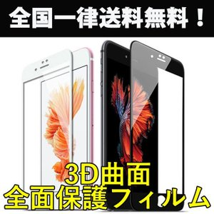 iPhone8 液晶保護フィルム iPhone8Plus iPhone7 7Plus 6s Plus フィルム 全面保護 ガラスフィルム 3D曲面 ソフトフレーム|iphone-smart