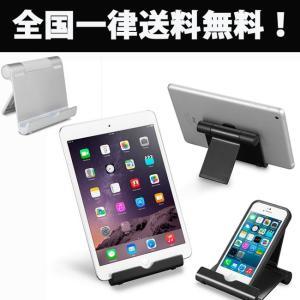 タブレット スタンド スマホ スタンド おりたたみ iPad Air iPad mini Nexus 7 iPhone8 Plus 7 Plus iPhoneX Samsung Galaxy Kindle Nexus メタル おしゃれ|iphone-smart