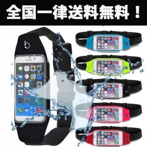 ウェストポーチ 防水 スマホ iPhone AQUOS Xperia 収納可能 入れたまま操作可 ランニング ジョギング 腰袋|iphone-smart