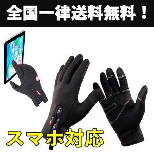 グローブ 手袋 スマートフォン対応 自転車 ランニング ウォーキング アウトドア 登山 トレッキング 釣り タッチパネル対応 秋冬用 メンズ レディース兼用|iphone-smart