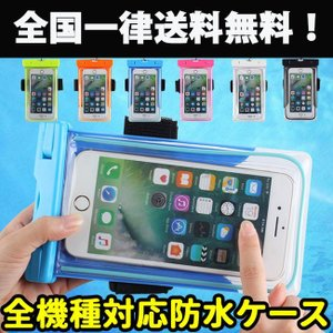 スマホ 防水ケース スマートフォン 入れたまま操作可 waterproof case iPhone Android  全スマートフォン対応 首かけ可 送料無料|iphone-smart