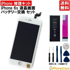 iPhoneによくあるガラス割れをご自宅で簡単に修理出来ます。 液晶パネルとバッテリー、さらに交換に...