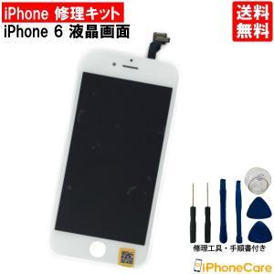 ・iPhone6 フロントパネル:1  ・星型ドライバー:1 ・専用ドライバー:2 ・専用オープナー...