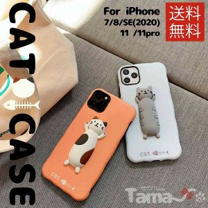 iPhone8 2020 iPhone11 iPhone7 ケース 猫 ねこ アニマル かわいい i...