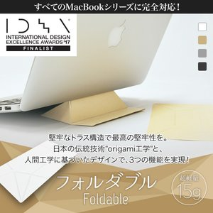 ECBB MAKERS. のフォルダブル(Foldable)は、世界最高峰の北米の国際デザイン賞ID...