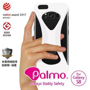 Palmo SAMSUNG Galaxy S8 対応 パルモ ギャラクシー ホワイト 白 耐衝撃 落下防止 シリコンケース バンカーリング代わり スマホリング代わり iphonecasez