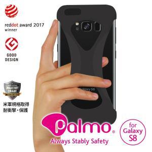 Palmo SAMSUNG Galaxy S8 対応 パルモ ギャラクシー ブラック 黒 耐衝撃 落下防止 シリコンケース バンカーリング代わり スマホリング代わり iphonecasez