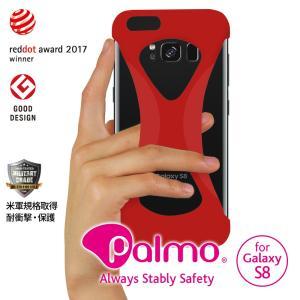 Palmo SAMSUNG Galaxy S8 対応 パルモ ギャラクシー レット 赤 耐衝撃 落下防止 シリコンケース バンカーリング代わり スマホリング代わり iphonecasez