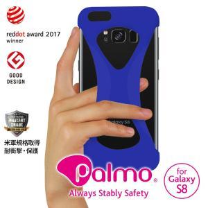 Palmo SAMSUNG Galaxy S8 対応 パルモ ギャラクシー ブルー 青 耐衝撃 落下防止 シリコンケース バンカーリング代わり スマホリング代わり iphonecasez