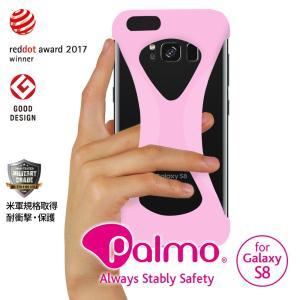 Palmo SAMSUNG Galaxy S8 対応 パルモ ギャラクシー ライトピンク 耐衝撃 落下防止 シリコンケース バンカーリング代わり スマホリング代わり iphonecasez