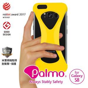 Palmo SAMSUNG Galaxy S8 対応 パルモ ギャラクシー イエロー 黄 耐衝撃 落下防止 シリコンケース バンカーリング代わり スマホリング代わり iphonecasez