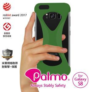 Palmo SAMSUNG Galaxy S8 対応 パルモ ギャラクシー グリーン 緑 耐衝撃 落下防止 シリコンケース バンカーリング代わり スマホリング代わり iphonecasez