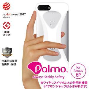 Palmo Nexus 6P 対応 パルモ ホワイト 白 耐衝撃 落下防止 シリコンケース バンカーリング代わり スマホリング代わり|iphonecasez