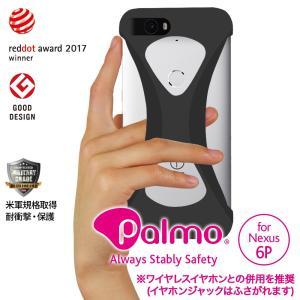 Palmo Nexus 6P 対応 パルモ ブラック 黒 耐衝撃 落下防止 シリコンケース バンカーリング代わり スマホリング代わり|iphonecasez
