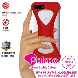Palmo Nexus 6P 対応 パルモ レット 赤 耐衝撃 落下防止 シリコンケース バンカーリング代わり スマホリング代わり|iphonecasez