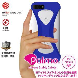 Palmo Nexus 6P 対応 パルモ ブルー 青 耐衝撃 落下防止 シリコンケース バンカーリング代わり スマホリング代わり|iphonecasez