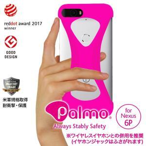 Palmo Nexus 6P 対応 パルモ ピンク 耐衝撃 落下防止 シリコンケース バンカーリング代わり スマホリング代わり|iphonecasez