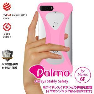 Palmo Nexus 6P 対応 パルモ ライトピンク 耐衝撃 落下防止 シリコンケース バンカーリング代わり スマホリング代わり|iphonecasez