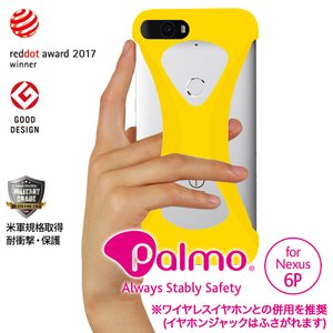 Palmo Nexus 6P 対応 パルモ イエロー 黄 耐衝撃 落下防止 シリコンケース バンカーリング代わり スマホリング代わり|iphonecasez