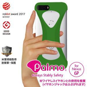 Palmo Nexus 6P 対応 パルモ グリーン 緑 耐衝撃 落下防止 シリコンケース バンカーリング代わり スマホリング代わり|iphonecasez