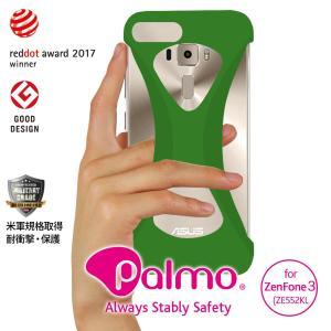 Palmo ZenFone 3 ZE552KL 対応 パルモ グリーン 緑 耐衝撃 落下防止 シリコンケース バンカーリング代わり スマホリング代わり|iphonecasez