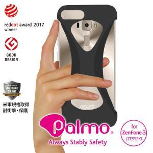 Palmo ZenFone 3 ZE552KL 対応 パルモ 黒 耐衝撃 落下防止 シリコンケース バンカーリング代わり スマホリング代わり|iphonecasez