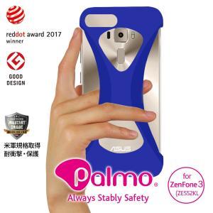 Palmo ZenFone 3 ZE552KL 対応 パルモ 青 耐衝撃 落下防止 シリコンケース バンカーリング代わり スマホリング代わり|iphonecasez